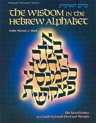 Picture of The Wisdom in the Hebrew Alphabet