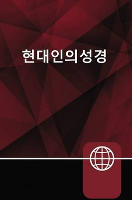 Korean Bible, Paperback