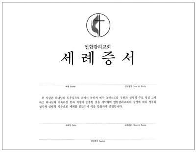 Picture of United Methodist Baptism Certificate Korean - Downloadable PDF