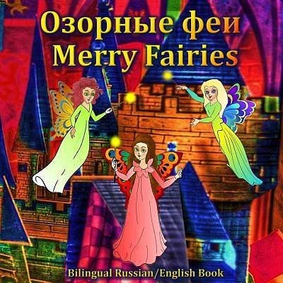 Merry Fairies - Bilingual Russian/English Spanish Folktale