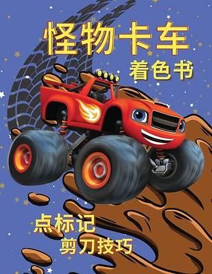 Picture of 怪物卡车涂色书 点标记 剪刀技巧