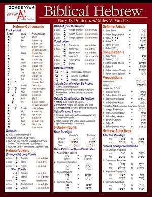Zondervan Get an A! Study Guides Biblical Hebrew